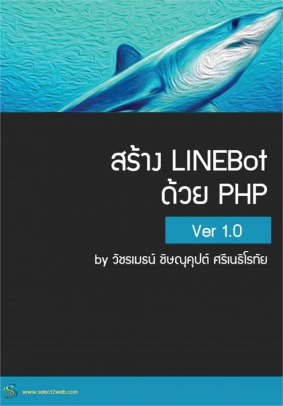 สร้าง LINEBot ด้วย PHP