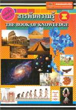 สารพันความรู้ THE BOOK OF KNOWLEDGE
