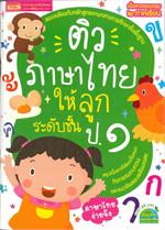 ติวภาษาไทยให้ลูก ระดับชั้น ป.๑