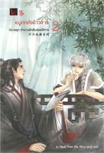 หนูตกถังข้าวสาร เล่ม 2 นิยายชุด ตำนานรักสิบสองปีศาจ