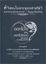 คำสอนในพระพุทธศาสนา พระพรหมมังคลาจารย์ ปัญญานันทภิกขุ (ปกแข็ง)