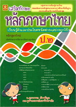 เสริมทักษะหลักภาษาไทย ชั้นประถมศึกษาปีที่ 2 (ช่วงชั้นที่ 1)