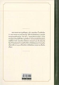 พระราชพงศาวดารกรุงศรีอยุธยา ฉบับหมอบรัดเล
