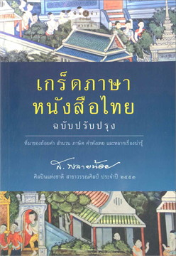 เกร็ดภาษาหนังสือไทย
