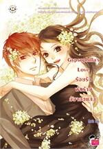 Gypsophilla s Love ร้อยรักพันร้ายยัยจอมฯ