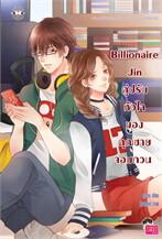 Billionaire Jin คู่ปรับหัวใจของคุณชายฯ