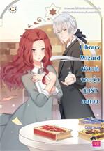Library Wizard พ่อมดจอมวุ่น ลุ้นรักอลเวง