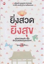 ชุดหนังสือ ยิ่งสวด ยิ่งสุข+ปฏิทิน ๒๕๖๑