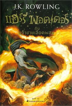 แฮร์รี่พอตเตอร์กับเจ้าชายเลือดผสม เล่ม 6 (ปก 2017)