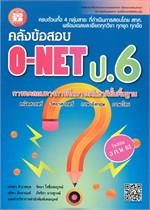 คลังข้อสอบ O-NET ป.6