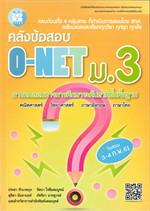 คลังข้อสอบ O-NET ม.3