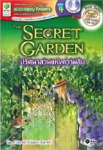 ปริศนาสวนแห่งความลับ