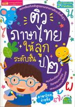 ติวภาษาไทยให้ลูก ระดับชั้นป.2