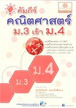 คัมภีร์คณิตศาสตร์ ม.3 เข้า ม.4