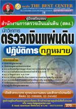 คู่มือเตรียมสอบนักตรวจเงินแผ่นดินปฏิบัติการ (กฎหมาย)