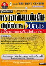 คู่มือเตรียมสอบนักตรวจเงินแผ่นดินปฏิบัติการ (บัญชี) สำนักงานตรวจเงินแผ่่นดิน