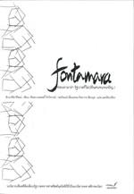 Fontamara : ฟอนตามาร่า รัฐบาลที่ไม่ปล้นคนจงเจริญ
