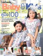 AMARIN BABY & KIDS ฉบับที่ 150 (วันใหม่-ไข่มุก)