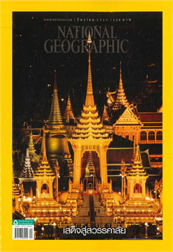 NATIONAL GEOGRAPHIC ฉบับที่ 197 (ธันวาคม 2560)