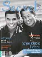 SECRET ฉบับที่ 226 (26 พฤศจิกายน 2560 อ.เฉลิมชัย-แทน โฆษิตพิพัฒน์)