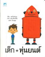 เด็ก + หุ่นยนต์ (ปกอ่อน)