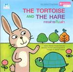 ชุดหนูน้อยหัดอ่าน กระต่ายกับเต่า (สองภาษา อังกฤษ-ไทย)