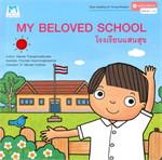 ชุดหนูน้อยหัดอ่าน โรงเรียนแสนสุข (สองภาษา อังกฤษ-ไทย)