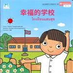 ชุดหนูน้อยหัดอ่าน โรงเรียนแสนสุข (สองภาษา จีน-ไทย)