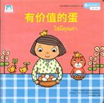 ชุดหนูน้อยหัดอ่าน ไข่มีคุณค่า (สองภาษา จีน-ไทย)