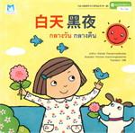 ชุดหนูน้อยหัดอ่าน กลางวันกลางคืน (สองภาษา จีน-ไทย)