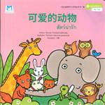 ชุดหนูน้อยหัดอ่าน สัตว์น่ารัก (สองภาษา จีน-ไทย)