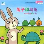 ชุดหนูน้อยหัดอ่าน กระต่ายกับเต่า (สองภาษา จีน-ไทย)