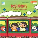 ชุดหนูน้อยหัดอ่าน การเดินทางแสนสนุก (สองภาษา จีน-ไทย)