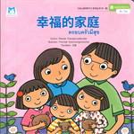 ชุดหนูน้อยหัดอ่าน ครอบครัวมีสุข (สองภาษา จีน-ไทย)