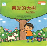 ชุดหนูน้อยหัดอ่าน ต้นไม้ที่รัก (สองภาษา จีน-ไทย)