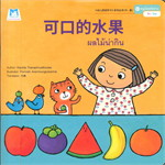 ชุดหนูน้อยหัดอ่าน ผลไม้น่ากิน (สองภาษา จีน-ไทย)