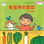 ชุดหนูน้อยหัดอ่าน ผักแสนดี (สองภาษา จีน-ไทย)