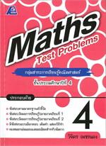 Maths Test Problems คณิตศาสตร์ 4