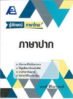 รู้ลักษณ์ ภาษาไทย ภาษาปาก