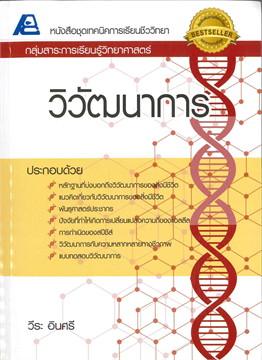 เทคนิคการเรียนชีววิทยา วิวัฒนาการ