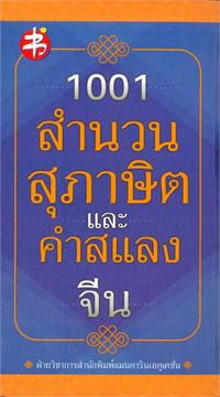 1001 สำนวน สุภาษิต และคำสแลงจีน