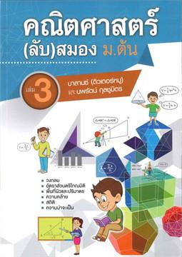 คณิตศาสตร์(ลับ)สมอง ม.ต้น เล่ม 3