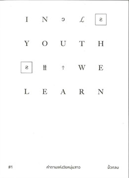 In Youth We Learn