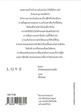 In Love We Fall