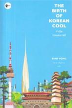 THE BIRTH OF KOREAN COOL กำเนิดกระแสเกาหลี
