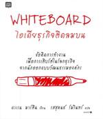 WHITEBOARD ไอเดียธุรกิจติดลมบน