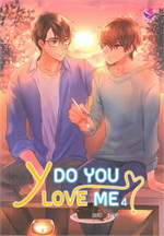Y DO YOU LOVE ME Vol, 4