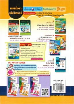 Basic CHEM TEST โจทย์เคมี ม.4-5-6 ฉบับเน้นความเข้าใจ เสริมโจทย์แน่น