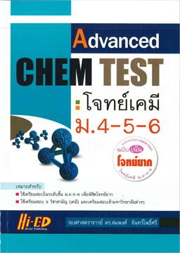 Advanced CHEM TEST โจทย์เคมี ม.4-5-6 ฉบับเน้นโจทย์ยาก