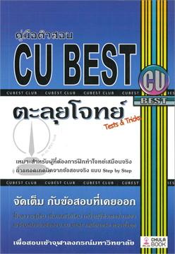คู่มือติวสอบ CU BEST ตะลุยโจทย์